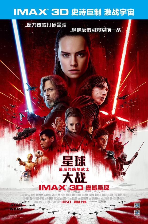 竖版海报【IMAX3D Star Wars The Last Jedi】