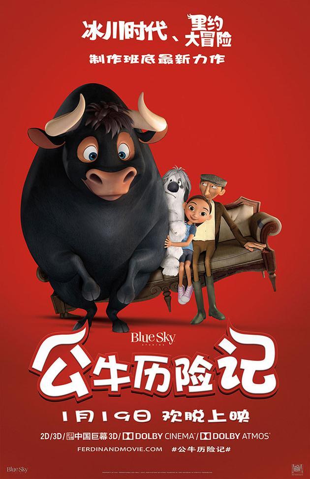 《公牛历险记》定档海报3-网络
