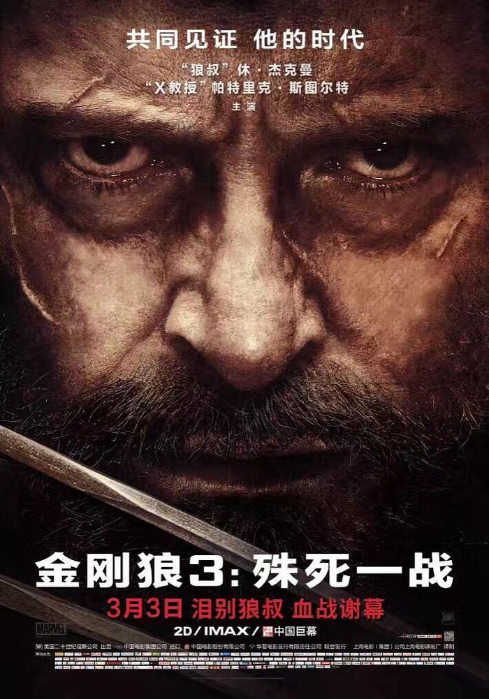 《金刚狼3》海报