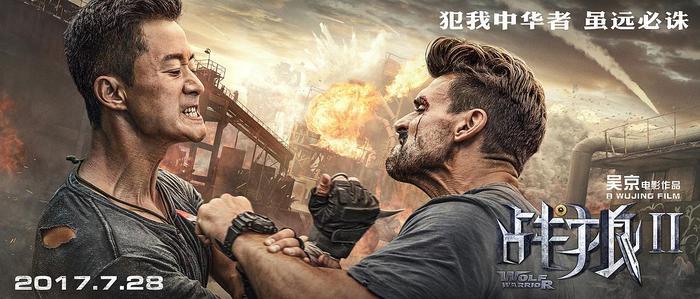 《战狼2》海报
