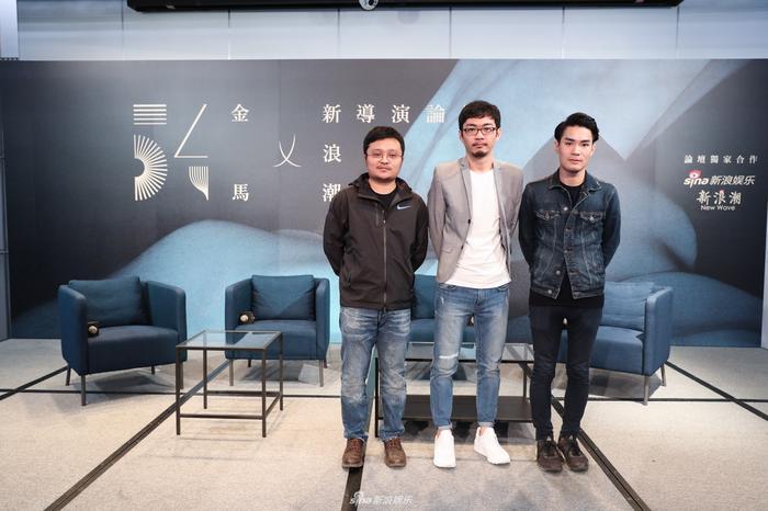 参加新浪娱乐新浪潮论坛的三位新导演,毕赣、程伟豪、黄进(资料图片)