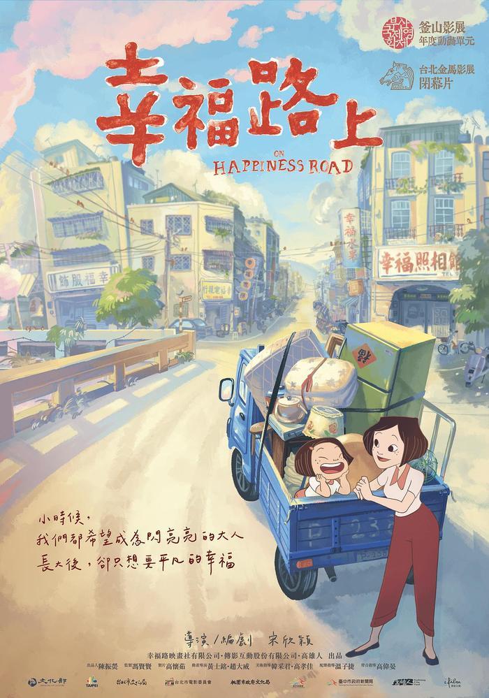《幸福路上》是台湾才女宋欣颖导演的动画作品。