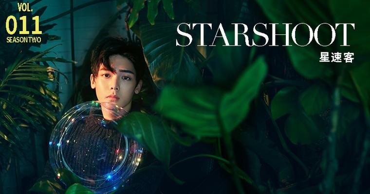 《星速客SHOOT》侯明昊采访 对舞台充满期待与憧憬