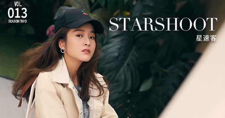 《星速客SHOOT》张雪迎采访:最敬佩女演员是章子怡