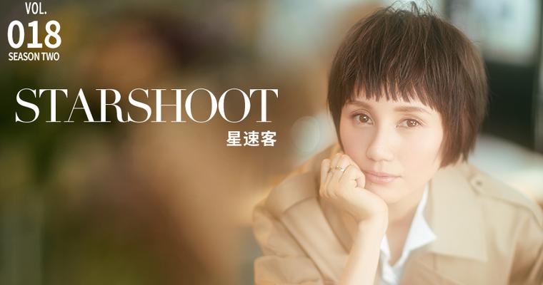 《星速客SHOOT》聚光灯外的袁泉 预告篇