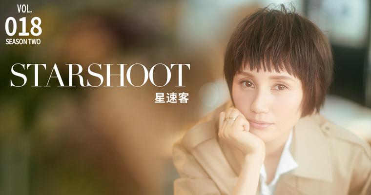 《星速客SHOOT》聚光灯外的袁泉