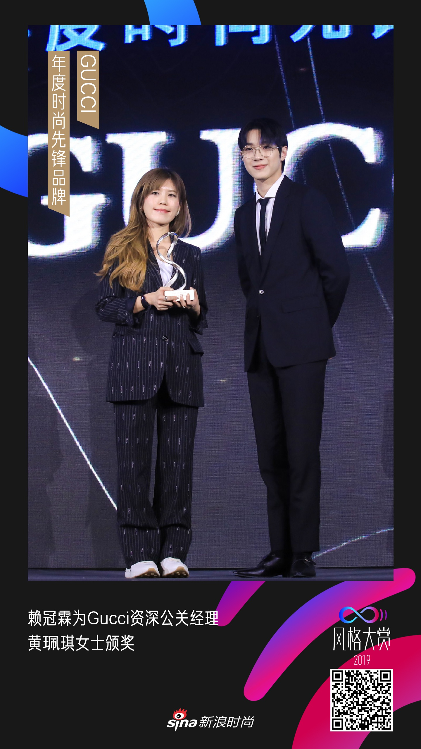 """赖冠霖上台为获得""""年度时尚先锋品牌""""的GUCCI颁奖"""