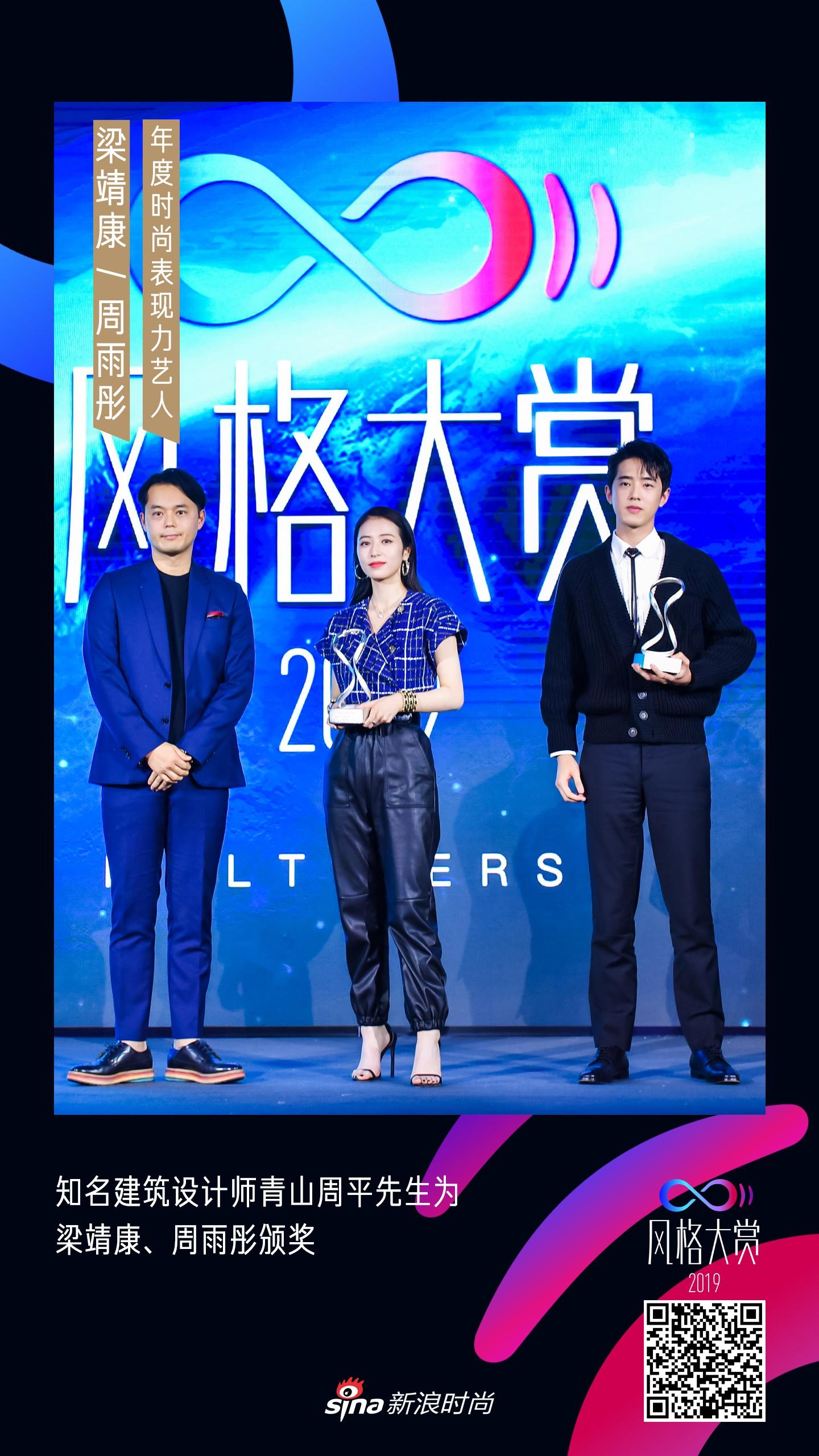 """梁靖康获得新浪时尚2019风格大赏""""年度时尚表现力艺人""""大奖"""