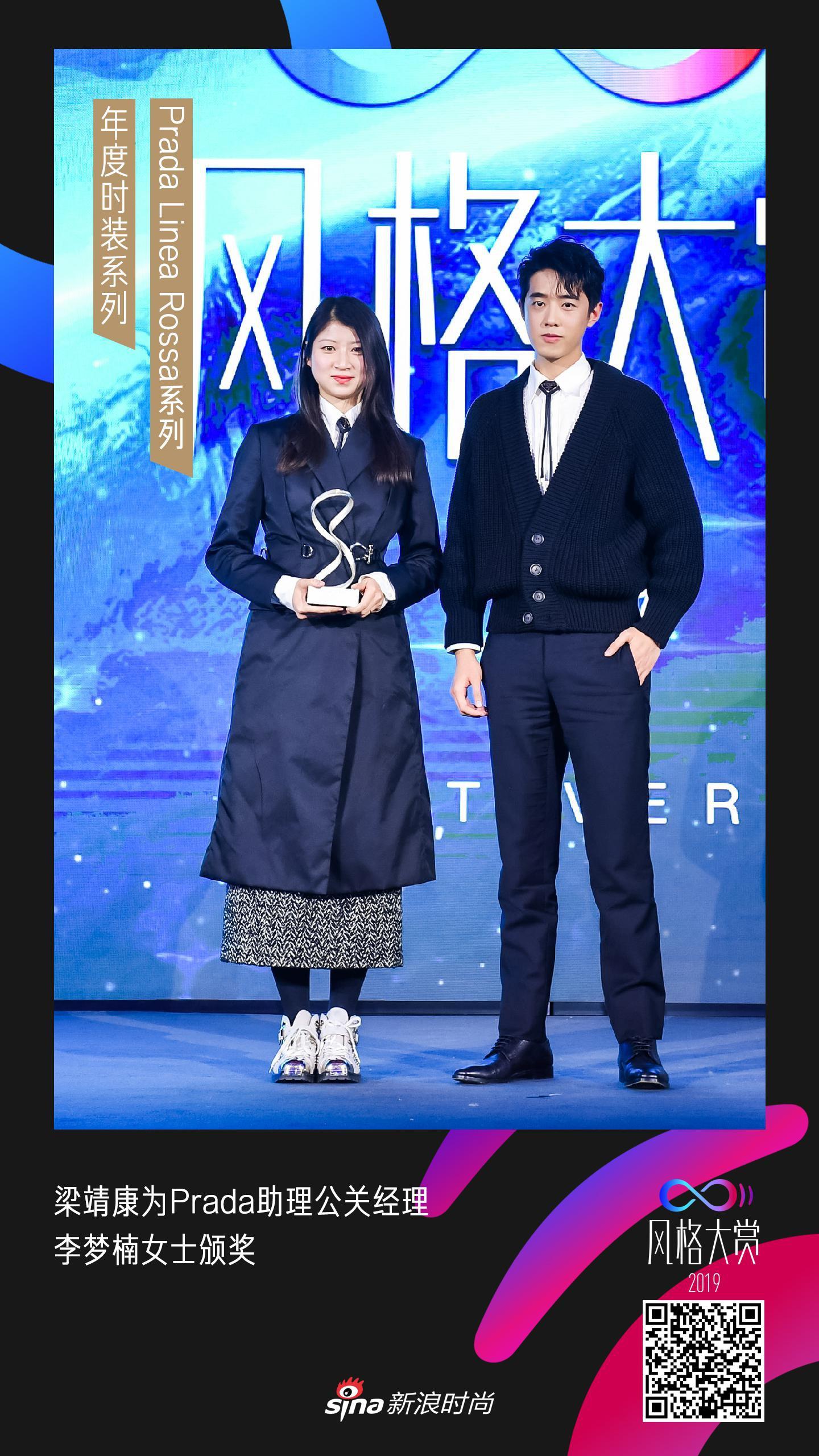 """梁靖康为获得""""年度时装系列""""的Prada Linea Rossa系列颁奖"""