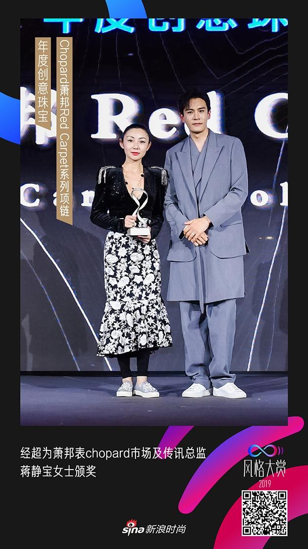 """经超上台为获得""""年度创意珠宝""""的Chopard萧邦Red Carpet系列项链颁奖"""