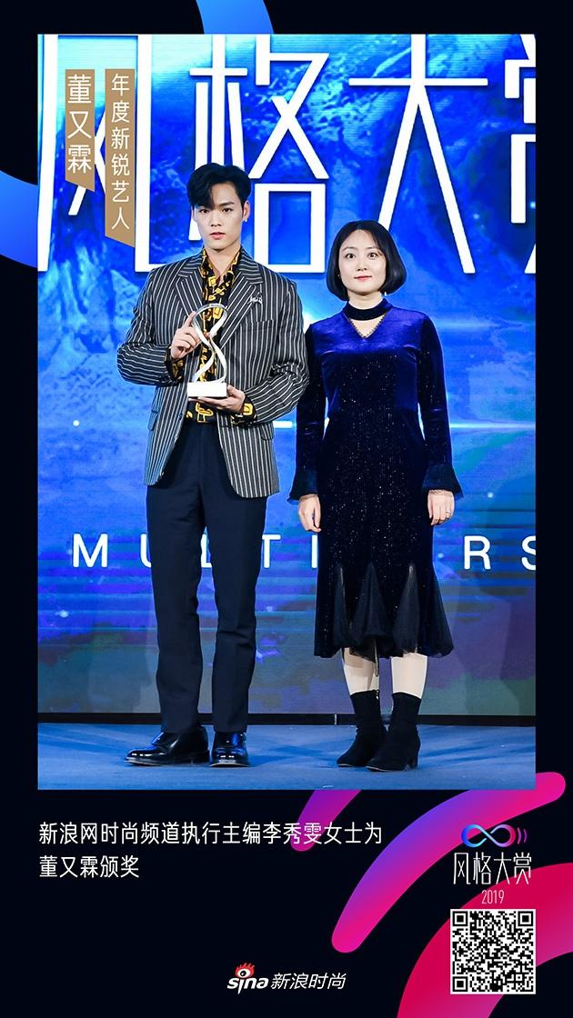 """又霖获得新浪时尚2019风格大赏""""年度新锐艺人""""大奖"""