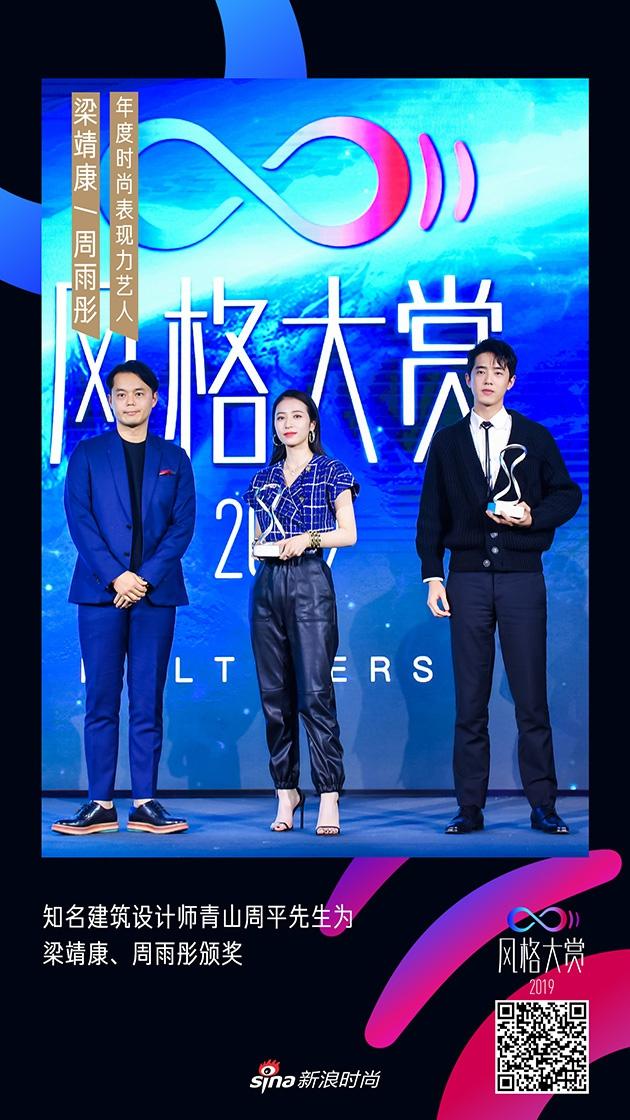 """周雨彤获得新浪时尚2019风格大赏""""年度时尚表现力艺人""""大奖"""
