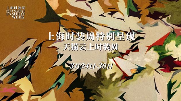 """拨""""云""""见秀 上海时装周开启全球首个云上时装周"""