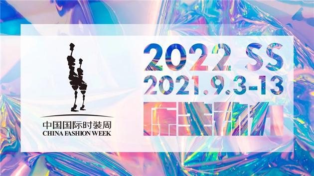 2022春夏中国国际时装周开幕 多元化潮流新风尚助推消费升级