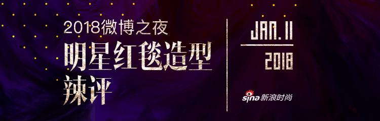 2018微博之夜明星红毯造型辣评