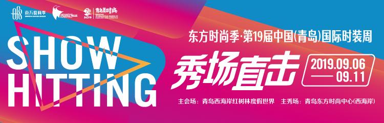东方时尚季·第19届中国(青岛)国际时装周
