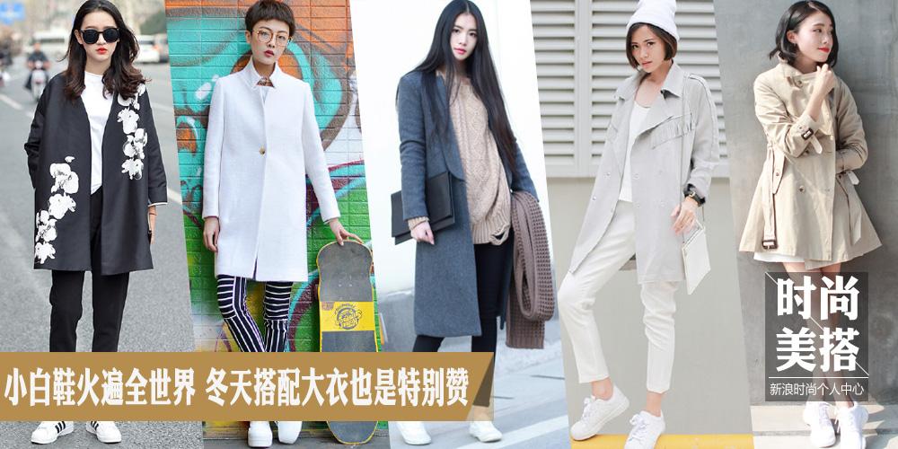 一双小白鞋火遍全世界 冬天搭配大衣也是特别赞