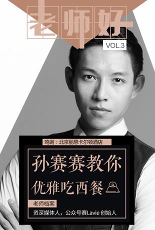 老师好第五期:徐锦江教你如何欣赏中国画_新浪时尚_新浪网
