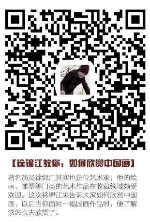 徐锦江教你欣赏中国画