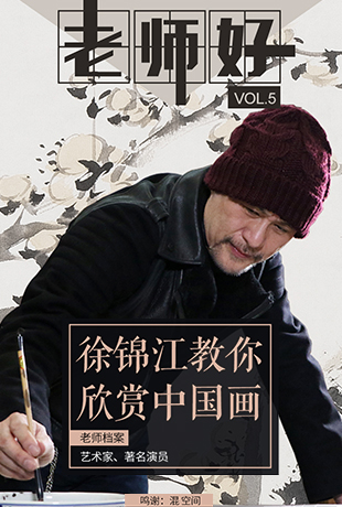 老师好第五期:徐锦江_新浪时尚_新浪网