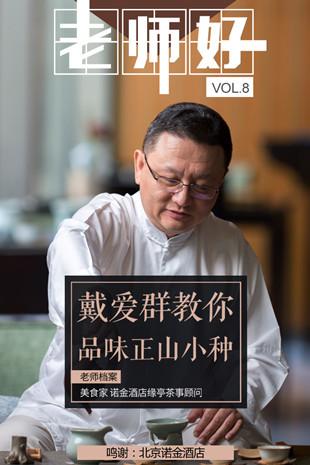 老师好第八期:戴爱群带你品味最上流的中国红茶_新浪时尚_新浪网