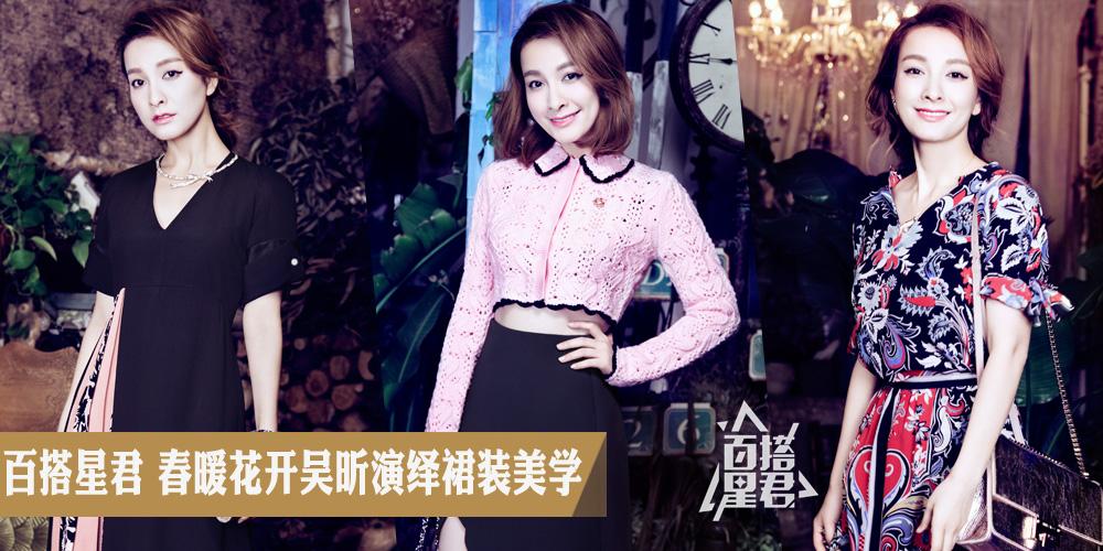 老师好第六期:吴昕演绎裙装美学