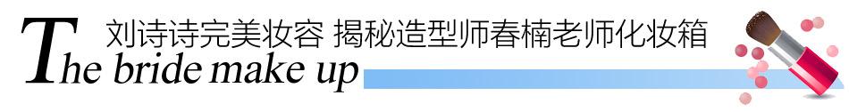 """揭秘刘诗诗美CRY婚礼背后 那些""""爆款""""彩妆与伴手礼_新浪时尚_新浪网"""
