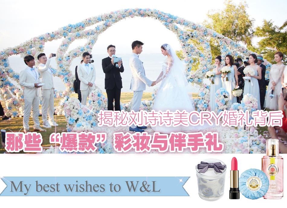 """揭秘刘诗诗美CRY婚礼背后 那些""""爆款""""彩妆与伴手礼"""