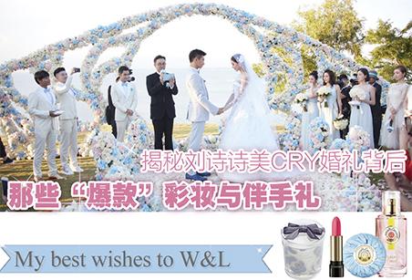 刘诗诗美CRY婚礼背后的爆款彩妆和伴手礼