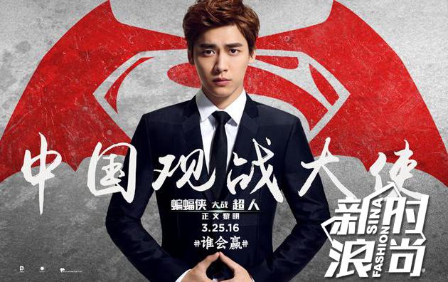 李易峰代言《蝙超》:观战大使魅力出击