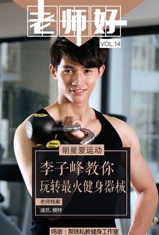 老师好第十四期:李子峰教你玩转最火健身器械_新浪时尚_新浪网