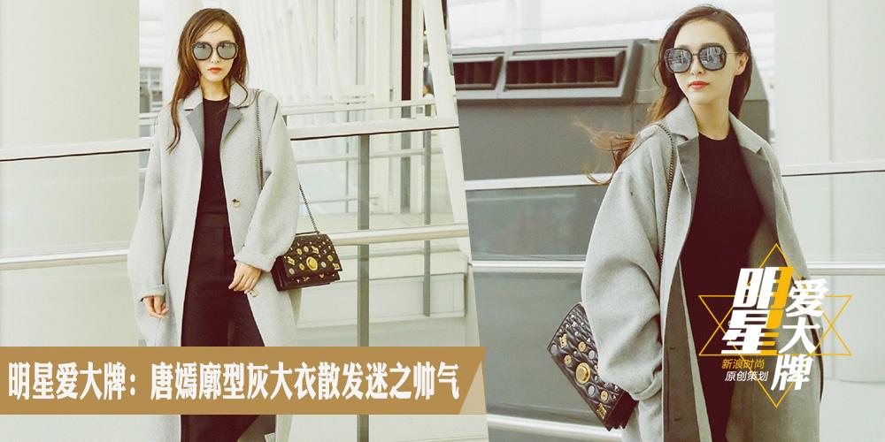 明星爱大牌:唐嫣廓型灰大衣散发迷之帅气