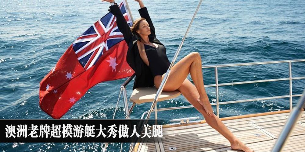 澳洲老牌超模艾拉性感大片 游艇上大秀傲人美腿