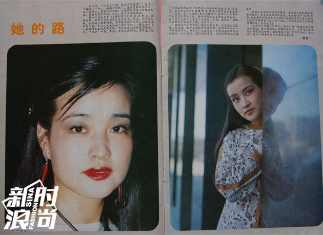 刘晓庆的杂志内页