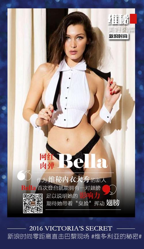 维秘#美好肉体#之Bella Hadid