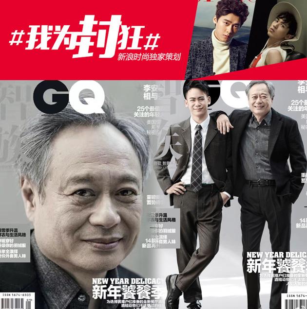 GQ-李安