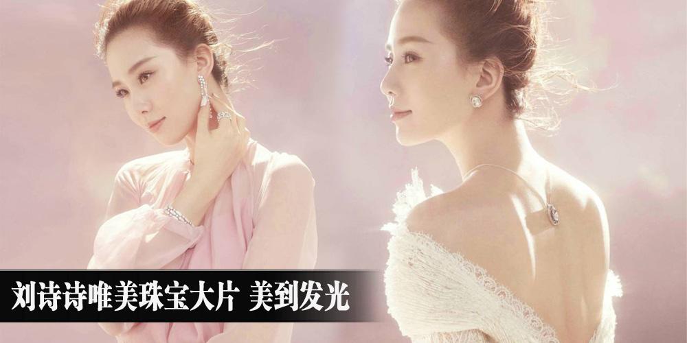 刘诗诗奢华珠宝与时装为伴美到发光