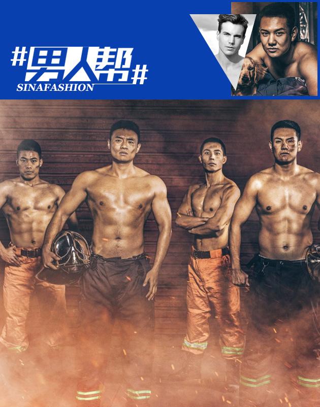 中国消防员台历太帅了