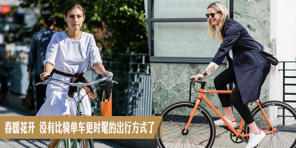 春暖花开 没有比骑单车更时髦的出行方式了
