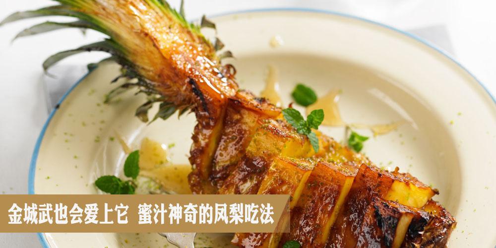 金城武也会爱上它 蜜汁神奇的凤梨吃法