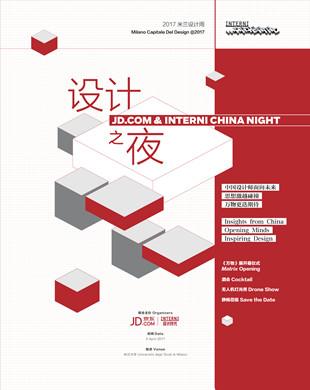 米兰设计周中国之声:洞见万物_新浪时尚_新浪网