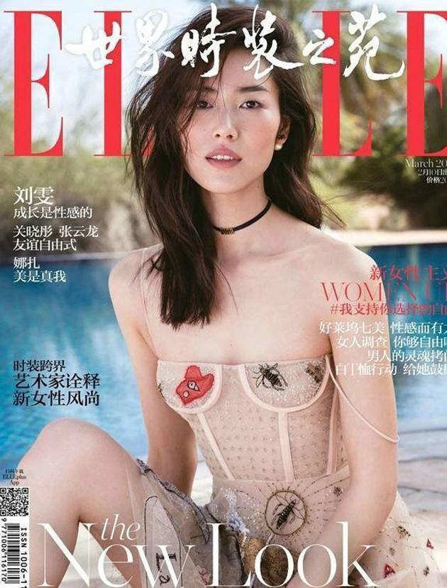 ELLE中国版3月刊