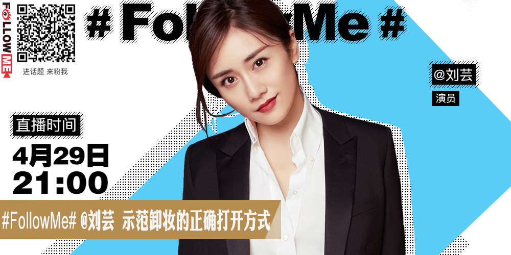 #FollowMe#刘芸示范卸妆的正确打开方式