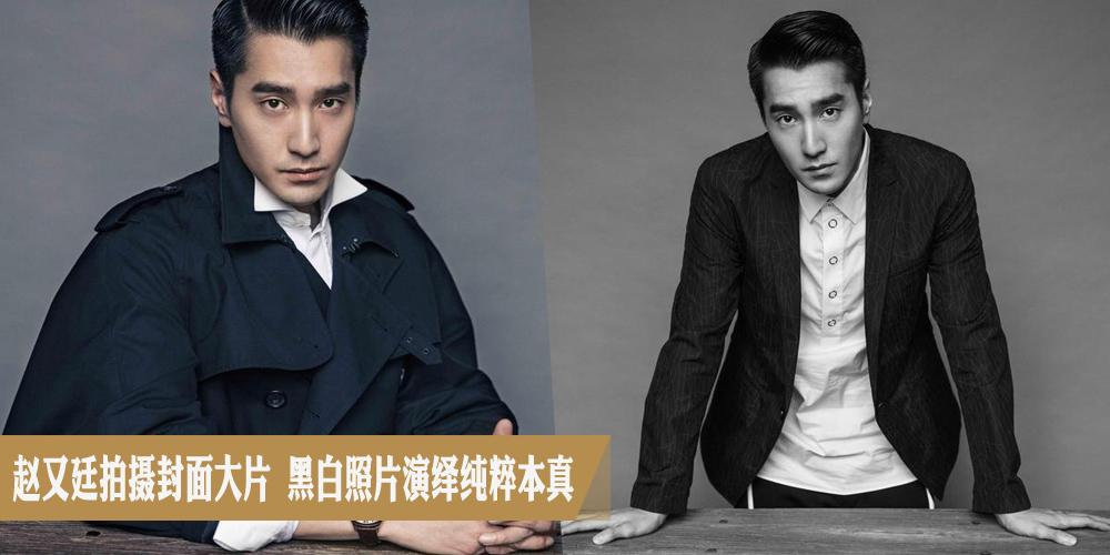 赵又廷拍摄封面大片 黑白照片演绎纯粹本真