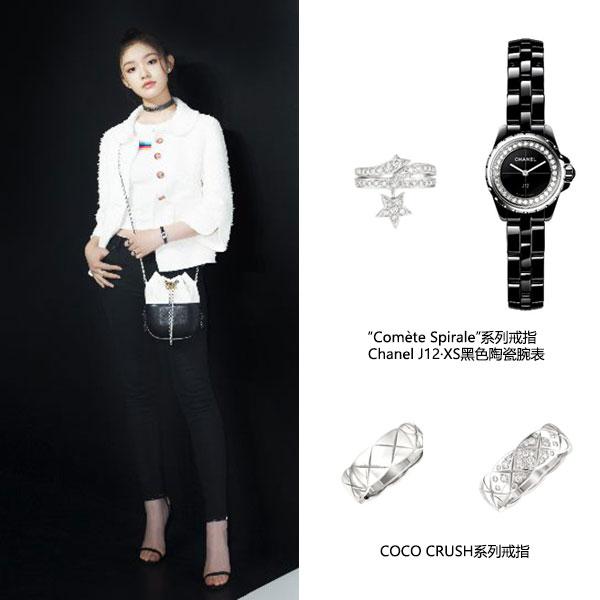 """林允佩戴COCO CRUSH系列白18K金戒指,""""Comète Spirale""""系列白18K金镶钻戒指,""""Géode""""系列白18K金镶钻耳环,以及J12?XS黑色陶瓷腕表。"""