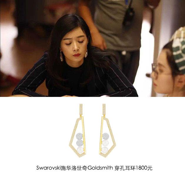樊胜美Swarovski-Goldsmith-穿孔耳环1800元