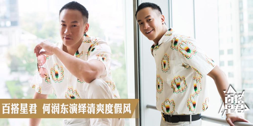 百搭星君 何润东演绎清爽度假风