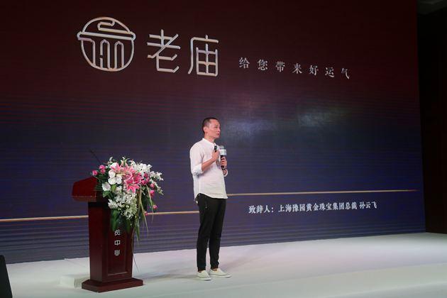 上海豫园黄金珠宝集团有限公司总裁 孙云飞先生