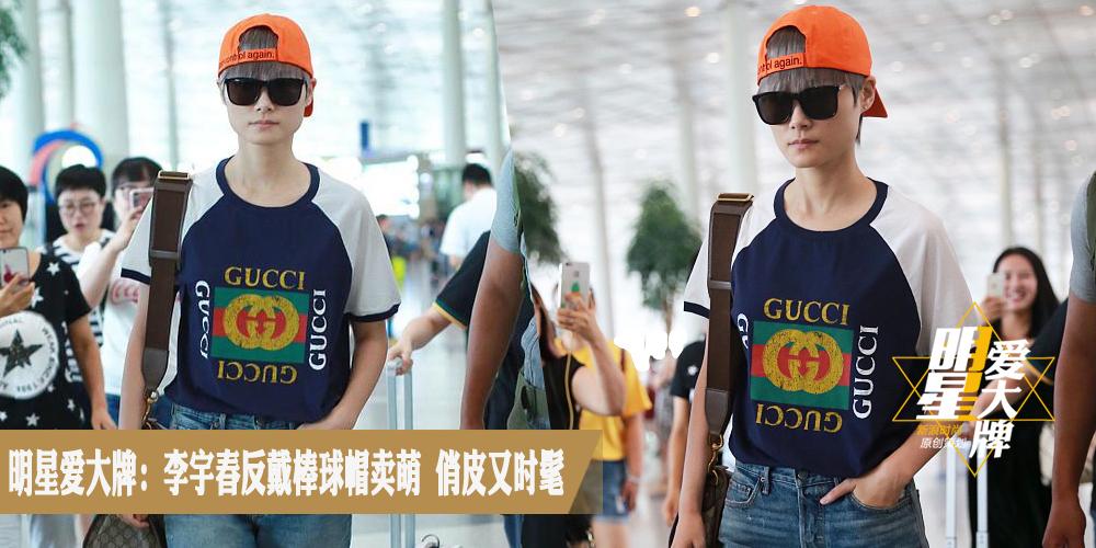 明星爱大牌:李宇春反戴棒球帽卖萌 俏皮又时髦