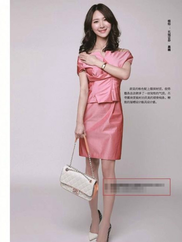 金融圈都出时尚杂志了